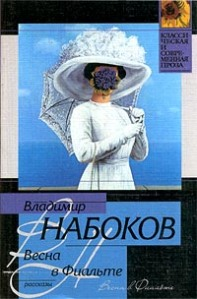 Vladimirs Nabokovs Vesna v Fialte